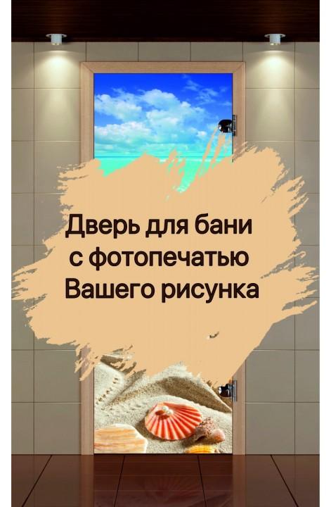 Дверь для бани с фотопечатью своего рисунка