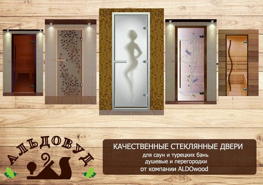 Двери Серии Премиум и Элит, Стандарт, Хамам